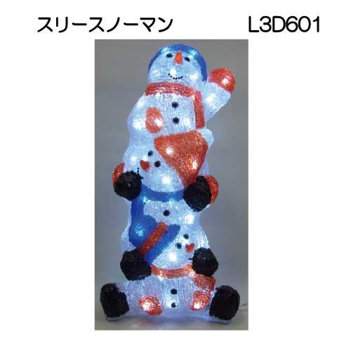 スリースノーマン L3D601/3Dモチーフ イルミネーション/白色LED56球[L-887]【あす楽対応不可】【全品送料無料】