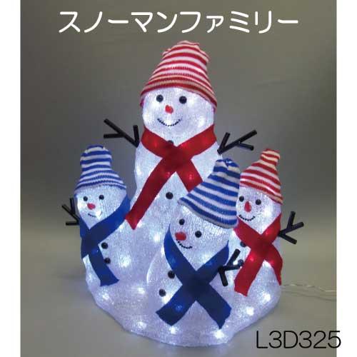 スノーマンファミリー L3D325/3Dモチーフ イルミネーション/白色LED128球[L-890]【あす楽対応不可】【全品送料無料】