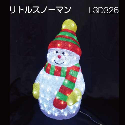 リトルスノーマン L3D326/3Dモチーフ イルミネーション/白色LED120球[L-893]【あす楽対応不可】【全品送料無料】