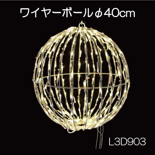 ワイヤーボールφ40cm L3D903/3Dモチーフ イルミネーション/電球色LED[L-895]【あす楽対応不可】【全品送料無料】