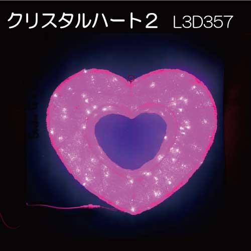 クリスタルハート2 L3D357/3Dモチーフ イルミネーション/ピンク色LED250球[L-901]【あす楽対応不可】【全品送料無料】