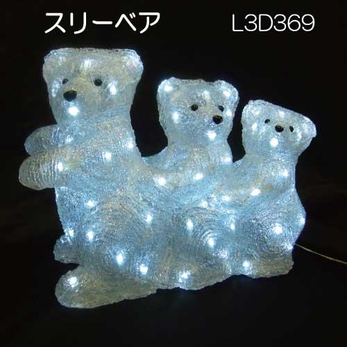 スリーベア L3D369/3Dモチーフ イルミネーション/白色LED80球[L-907]【あす楽対応不可】【全品送料無料】