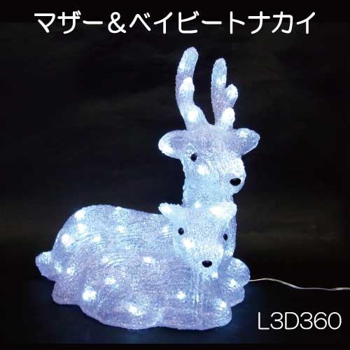 マザー&ベイビートナカイ L3D360/3Dモチーフ イルミネーション/白色LED56球[L-913]【あす楽対応不可】【全品送料無料】