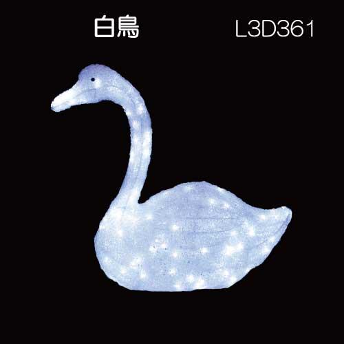 白鳥 L3D361/3Dモチーフ イルミネーション/白色LED216球[L-919]【あす楽対応不可】【全品送料無料】