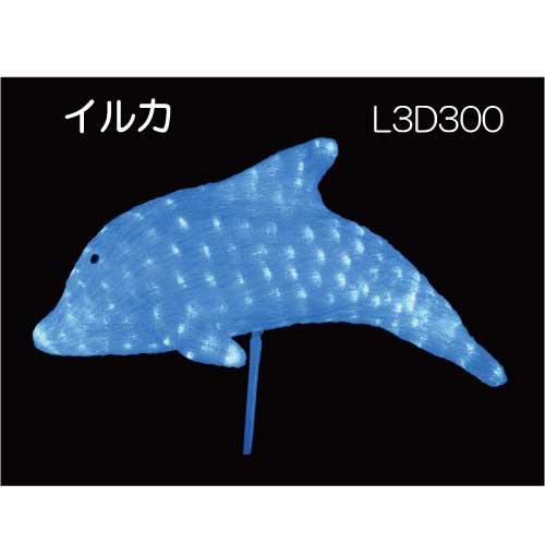 イルカ L3D300/3Dモチーフ イルミネーション/白色LED350球[L-933]【あす楽対応不可】【全品送料無料】