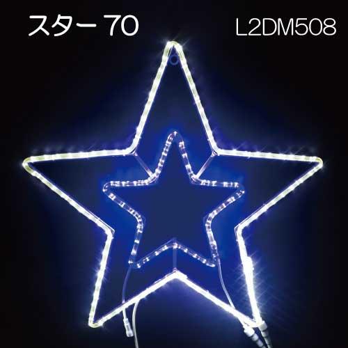 スター70 白&青色 L2DM508/2Dスターモチーフイルミネーション/白・青色LEDチューブライト[L-957]【あす楽対応不可】【全品送料無料】