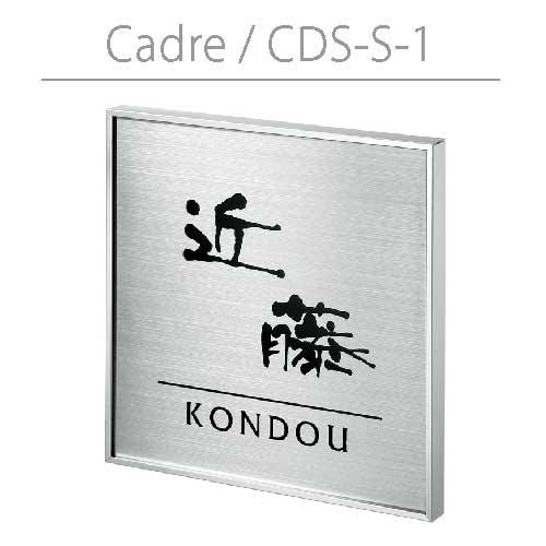 表札・丸三タカギ・カドレ:CDS-S-1(黒)[N-515]ネームプレート【送料無料】
