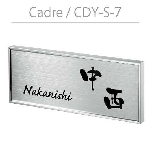 表札・丸三タカギ・カドレ:CDY-S-7(黒)[N-519]ネームプレート【送料無料】