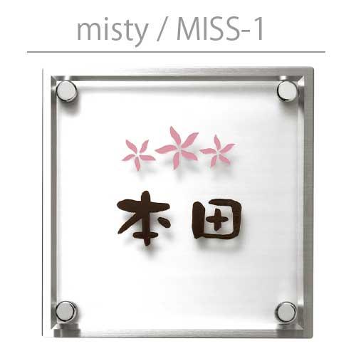 表札・丸三タカギ・ミスティー:MISS-1(2色)[N-523]ネームプレート【送料無料】