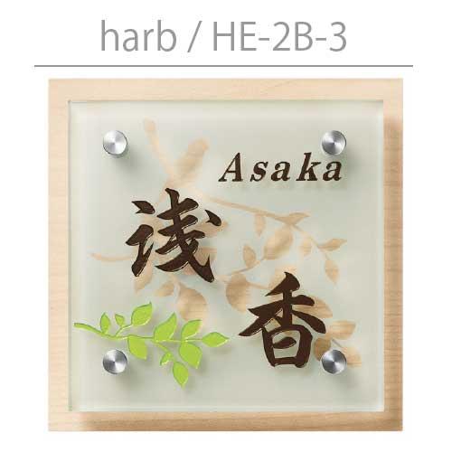 表札・丸三タカギ・ハーブ:HE-2B-3(2色)[N-536]ネームプレート【送料無料】