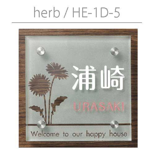 表札・丸三タカギ・ハーブ:HE-1D-5(2色)[N-538]ネームプレート【送料無料】