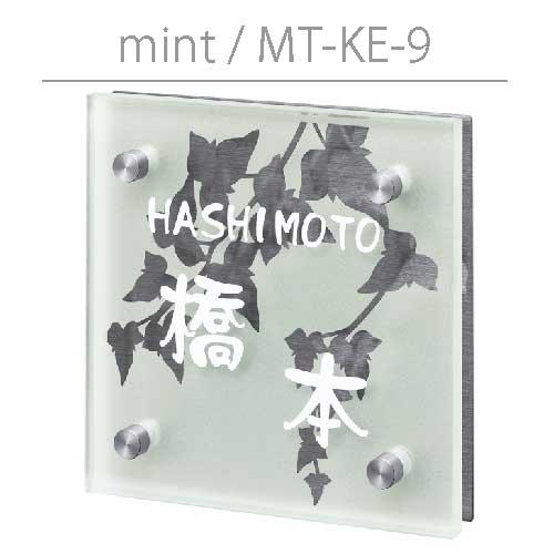 表札・丸三タカギ・ミント:MT-KE-9(白)[N-542]ネームプレート【送料無料】