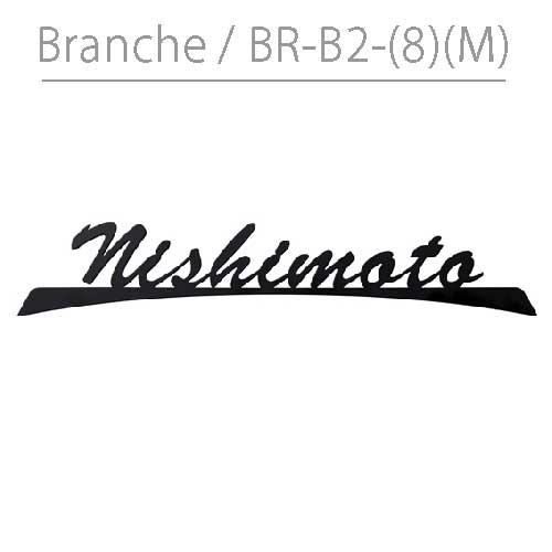 表札・丸三タカギ・ブランシュ:BR-B2-(8)(M)[N-548]ネームプレート【送料無料】