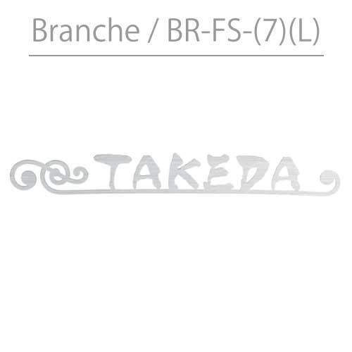 表札・丸三タカギ・ブランシュ:BR-FS-(7)(L)[N-557]ネームプレート【送料無料】