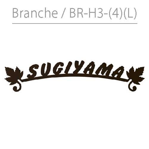 表札・丸三タカギ・ブランシュ:BR-H3-(4)(L)[N-559]ネームプレート【送料無料】