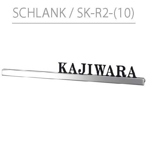 表札・丸三タカギ・シュランク:SK-R2-(10)[N-573]ネームプレート【送料無料】