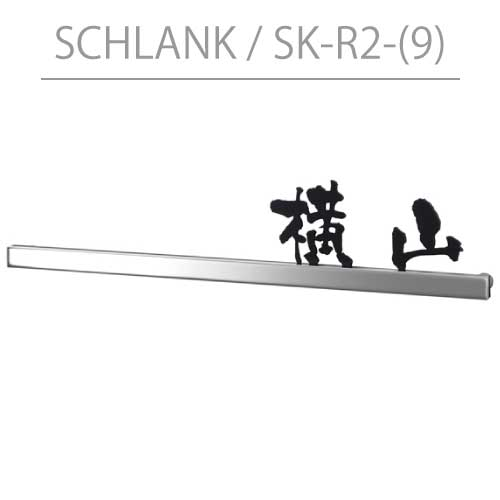 表札・丸三タカギ・シュランク:SK-R2-(9)[N-574]ネームプレート【送料無料】