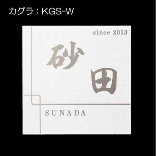 表札・丸三タカギ・カグラ:KGS-W-1[N-582]ネームプレート【送料無料】