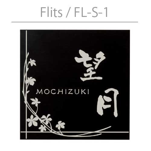 表札・丸三タカギ・フリッツ:FL-S-1[N-599]ネームプレート【送料無料】