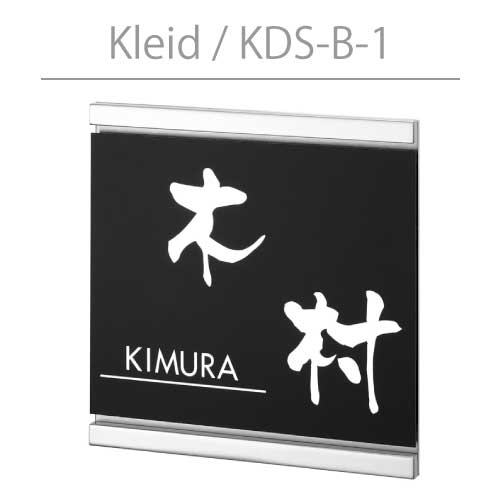 表札・丸三タカギ・クライト:KDS-B-1(白)[N-603]ネームプレート【送料無料】
