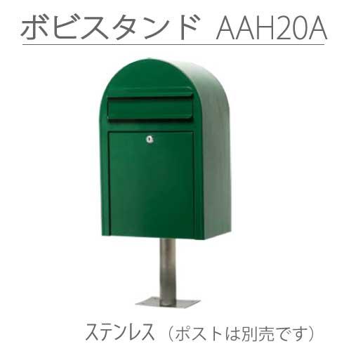 セキスイデザインワークス・ボビスタンド:専用スタンドAAH20A[P-434]【あす楽対応不可】【全品送料無料】