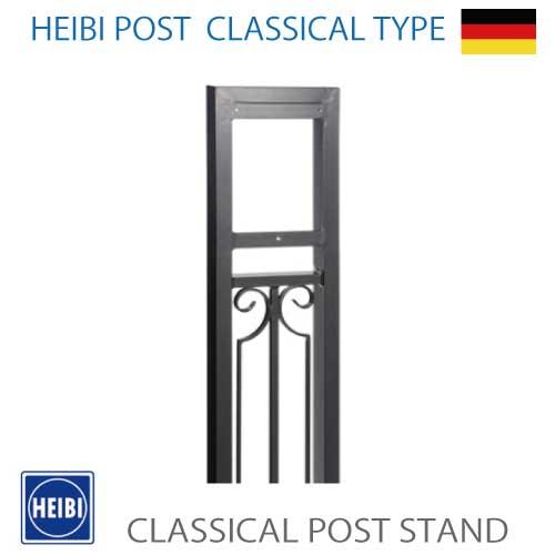 ドイツ製ハイビポストスタンド(クラシカル):ハイビ社-郵便ポスト[P-556]【smtb_s】【あす楽対応不可】【送料無料】