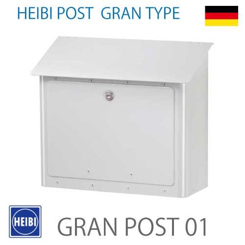 ドイツ製グランポスト01(ホワイト):ハイビ社-郵便ポスト[P-559]【smtb_s】【あす楽対応不可】【送料無料】