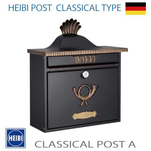 ドイツ製クラシカルポストA(ダイヤル錠):ハイビ社-郵便ポスト[P-573]【smtb_s】【あす楽対応不可】【送料無料】