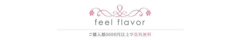 feel flavor:香りと美肌のハーモニー