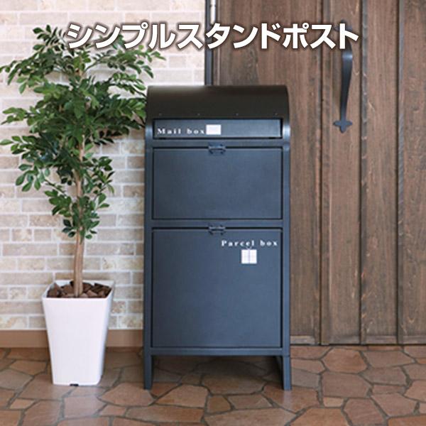 Neville シンプルスタンドポスト 宅配ボックス付き 大容量 玄関インテリア ブラック アイボリー