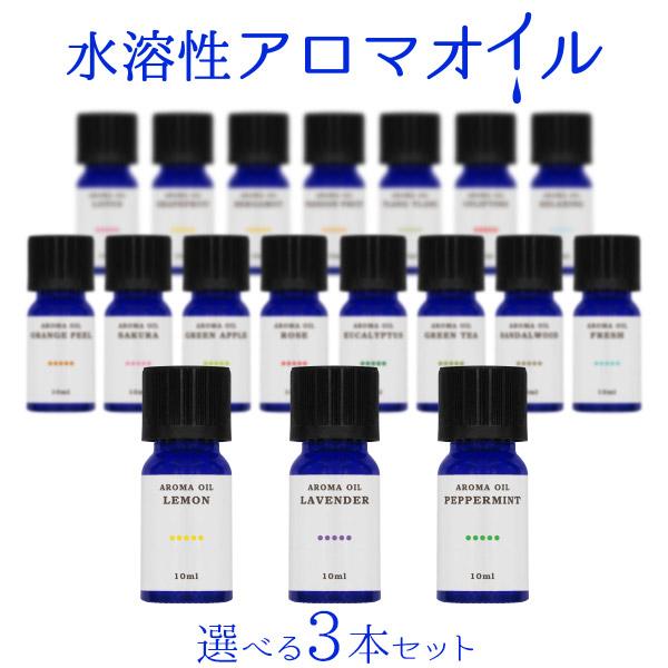水溶性アロマオイル 18種類から選べるアロマオイル 10ml アロマ ディスカウント 加湿器 お試し 日本産 オイル アロマディフューザー 水溶性 送料無料