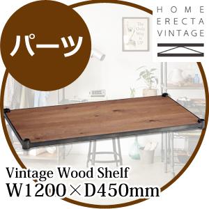 W1200×D450mm Vintage Wood Shelf ヴィンテージウッドシェルフ 1枚入 HOME ERECTA VINTAGE SERIES ホームエレクターヴィンテージシリーズ メーカー直送品