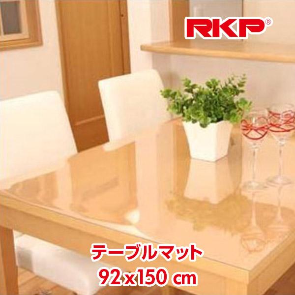 テーブルを保護する透明マット高機能テーブルマット 透明マット厚さ1.5mm 92×150cm【送料無料!】【代金引換不可】【メーカー直送】
