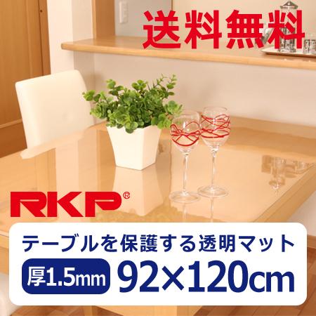 テーブルを保護する透明マット高機能テーブルマット 透明マット厚さ1.5mm 92×120cm【送料無料!】【代金引換不可】【メーカー直送】