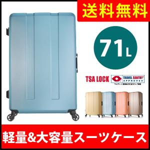 編込調シボ加工パステルカラー軽量&大容量スーツケース 71L【送料無料】【メーカー直送】【代金引換不可】