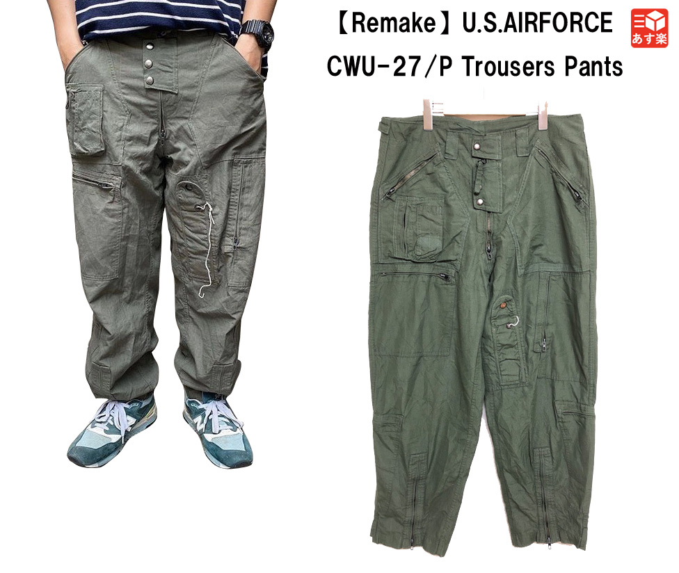 Remake U.S.AIRFORCE CWU-27/P Trousers Pants アメリカ軍 フライトスーツ リメイク パンツ セージグリーン 【古着】 古着 【中古】 中古 mellow【あす楽対応】【古着 mellow市場店】