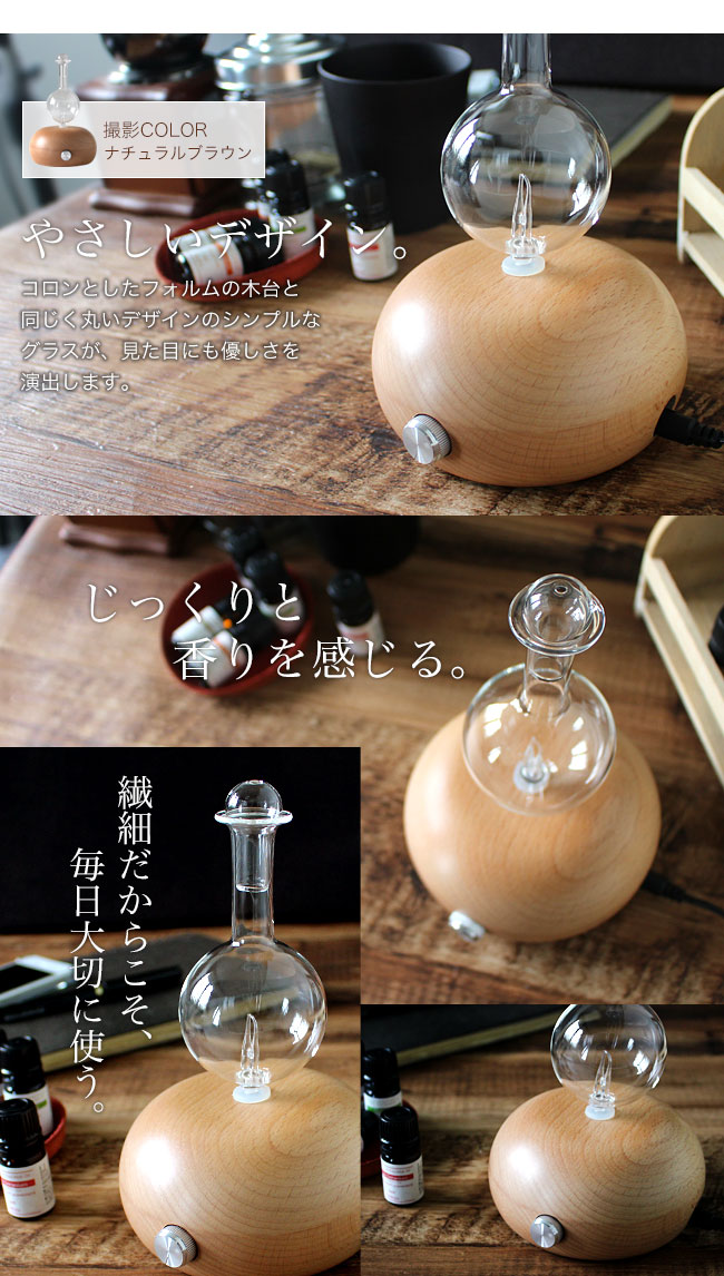 アロマディフューザー(精油瓶 直接取り付けタイプ)<送料無料>