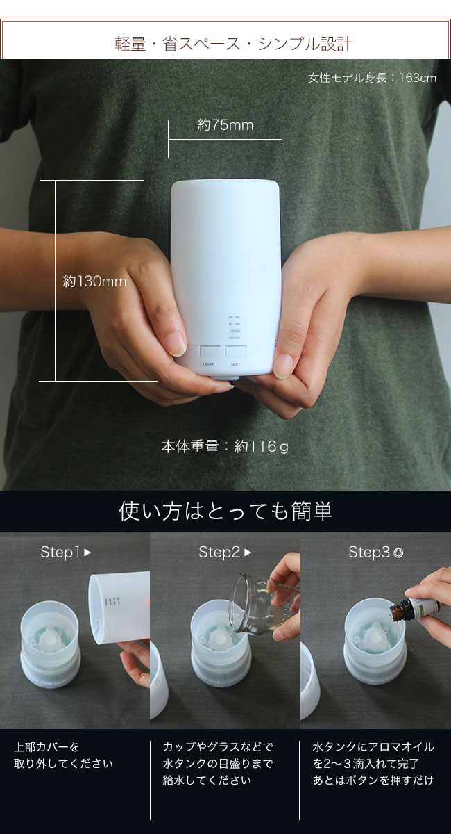 Aromatherapy SIRO ultrasonic aroma bottle with essential oils and essential oil looks like for muji. Diffuser shape simple and sweet aroma light / timer aroma with gradient off prevention of sound with ▼ ▲. 5002014