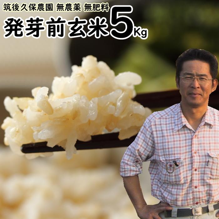 無農薬 無肥料 発芽前玄米5Kg<BR>|<BR>福岡県産 ゆめつくし<BR>0.5分づき米<BR>筑後久保農園<BR>自然栽培米