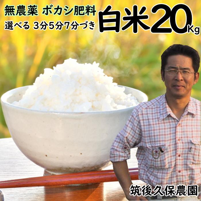 筑後久保農園は1975年から農薬も化学肥料も使用しておりません無農薬 白米 7分 5分 3分 づき米自然栽培米 無農薬 ボカシ肥料栽培米 20Kg|福岡県産 ゆめつくし筑後久保農園選べる 白米7分5分3分づき自然栽培米