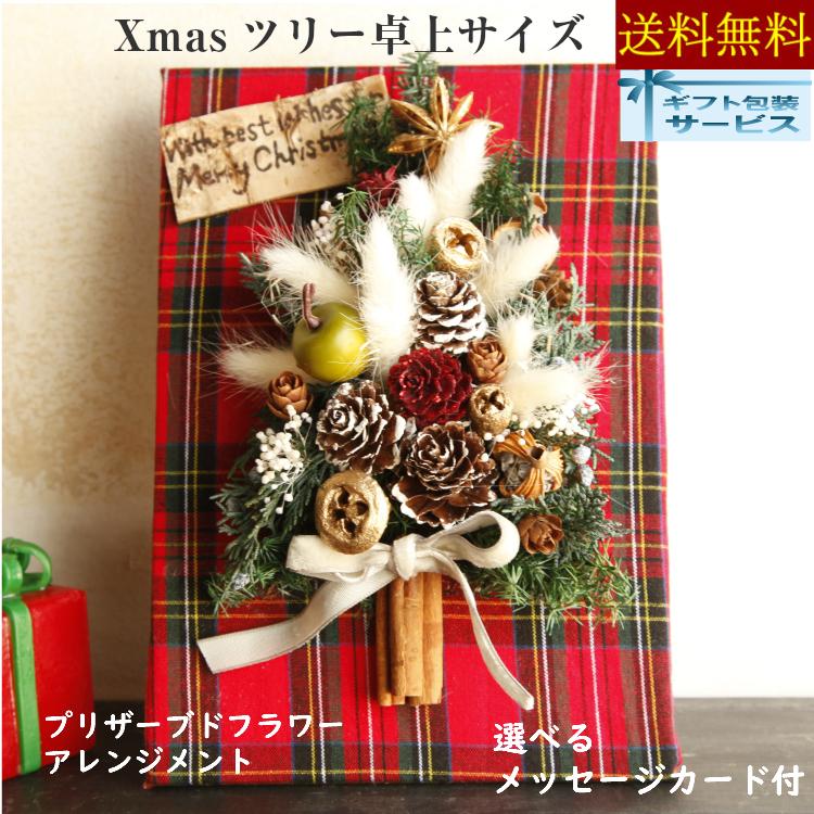 ミニクリスマスツリー 当店完全限定オリジナル商品! おしゃれな室内装飾用です。クリスマスプレゼントとしても冬ギフトとしても喜ばれます。 クリスマスツリー 卓上 おしゃれ クリスマスおしゃれ ミニ クリスマスツリー 北欧 プリザーブドフラワー ギフト クリスマス 玄関 置物 クリスマス 壁飾り クリスマス 雑貨 おしゃれ ミニ ナチュラル 北欧ミニ コンパクト ツリードライフラワー 松ぼっくり