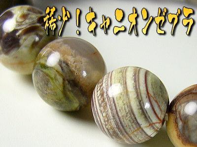 ★キャニオンゼブラ★グランドキャニオン・ワンダーストーン/天然石パワーストーンブレスレット