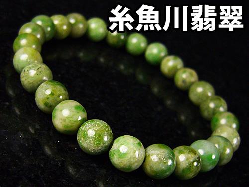 糸魚川翡翠/8mmブレスレット/天然石パワーストーン