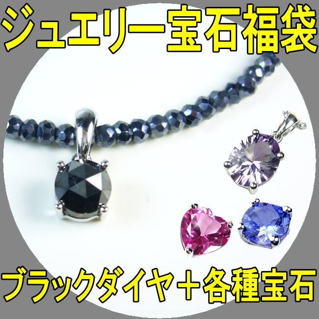 宝石ブラックダイヤ福袋2018年/選べる福袋
