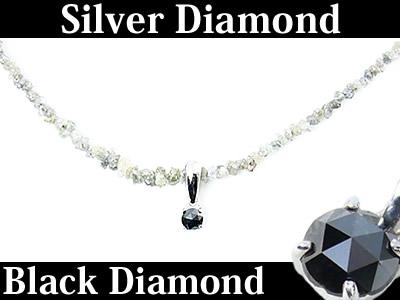 「39ショップ」17ct!シルバーダイヤモンド×ブラックダイヤモンド/ジュエリーネックレス