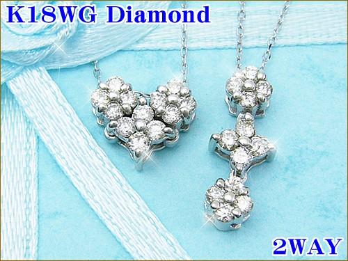 「39ショップ」2WAYダイヤモンドネックレス/0.2ctハート&トリロジー/K18WG/芦屋ダイヤモンド