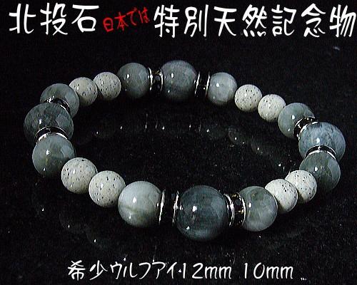 北投石/天然ラジウム鉱石/ブレスレット(ウルフアイ大玉12mm10mm)ブラックロンデルオール「北投石」ブレスレット