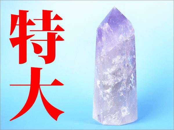 「39ショップ」ポイントアメジスト/紫水晶ピーク/インテリア・置物に♪天然石パワーストーン(メンテナンス)用/約530g【一点もの】