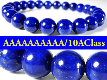 ラピスラズリ=最高クラス10A級=天然石ブレスレット/8mm玉パワーストーン