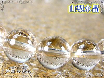 「39ショップ」山梨水晶/天然石ブレスレット/7~8mm 1番人気サイズ